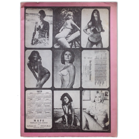 Noguera - La Fotocòpia com a Obra-Document. La Sala Vinçon, Barcelona, 1 al 25 de octubre de 1975