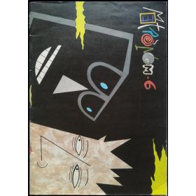 Metrònom Art Contemporani. Núm. 6 - Juny 1986