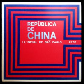 República de China. 12 Bienal de Sao Paulo 1973