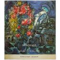 Hommage a Marc Chagall. Ceuvres de 1947-1967